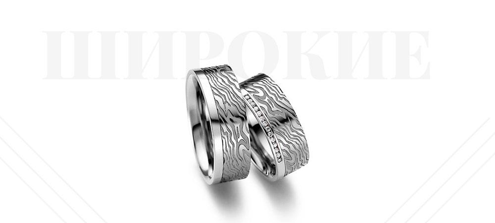 Обручальное кольцо широкое